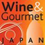 ワイン&グルメジャパン2020に道産ワイン懇談会が出展いたします!