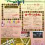 (満席となりました!)2018年8月26日(日)「第10回 鶴沼ワインフェスを楽しむ、小樽・札幌発着スペシャルツアー」