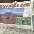 日本食糧新聞 北海道特集にて