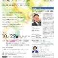 <10月29日 農都共生研究会 特別フォーラムにて>