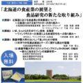 酪農学園大学シンポジウム 「北海道の食産業の展望と食品研究の新たな取り組み」のお知らせ」