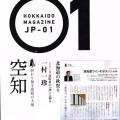 北海道応援マガジン… 「ゼロワン」創刊
