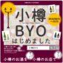 小樽でBYOを楽しもう。8月1日から10月末までトライアルがスタートします!