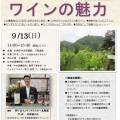 札幌市中央図書館での講演につきまして(終了)
