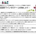 8月28日(水)小樽にてホテル・レストラン対象の北海道産ワインセミナーを開催いたします!