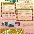 2019年8月25日(日)「第11回 鶴沼ワインフェスを楽しむ、小樽・札幌・岩見沢発着スペシャルツアー」