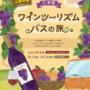 仁木町ワインツーリズムバスの旅(収穫体験編)