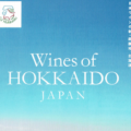2020年1月15日(水)飲食・酒販業界対象「北海道産ワインセミナー in 札幌」開催のご案内
