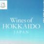 11月13日(水)北海道ホテル(帯広市)にてホテル・レストラン対象の北海道産ワインセミナーを開催します!