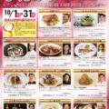 10月1日~31日まで「小樽かすべフェア」が開催されます!