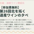 「北を拓く道産ワインの夕べ」オンライン開催(大好評にて終了いたしました!)