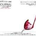 NPO法人ワインクラスター北海道 会報(2019年5月号)を発送しました!