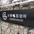 北海道初のジン製造のニュース、記事が掲載されました!