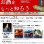 「小樽のお酒をもっと知ろう」 セミナーを開催します!