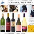「スペシャル5」セレクトワインセットを新発売!