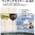 空知総合振興局 ワインと食のマッチングセミナー