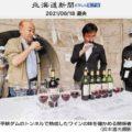 豊平峡ダムトンネル ワイン貯蔵実験の取組み