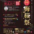 榴岡天満宮「梅桜祭」にてセミナー&「北海道・ワインセンター仙台榴岡店」を展開しました!
