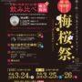 榴岡天満宮「梅桜祭」にてセミナー&「北海道・ワインセンター仙台榴岡店」を展開します!