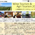 Wine Tourism & Agri Tourism 2017