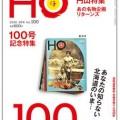 北海道情報誌 HO(ほ)に掲載されました!