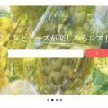 北海道のワインとチーズを楽しめるレストラン一覧