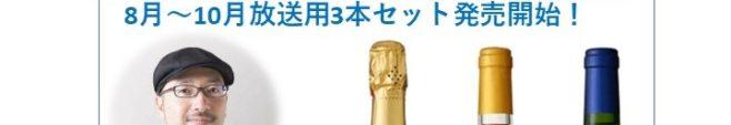 ワインだより北海道(FB、インスタ 販売告知用) (3)