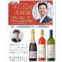 「ワインだより北海道」のご案内