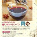 1月25日(土)道新文化センター小樽にて「ホットワイン講座」開催のご案内