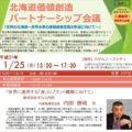阿部がパネリストとして「北海道価値創造パートナーシップ会議」に参加しました!