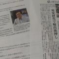 日本経済新聞(7月18日朝刊および電子版)