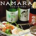 北海道観光情報誌『Namara』道産酒特集のご紹介