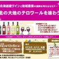 (満席御礼!)12月5日 札幌にて「北海道産ワインと地域農業の振興を考えるセミナー」が開催されます!