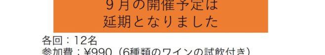 コープさっぽろ(延期)