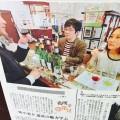 北海道新聞に掲載いただきました!