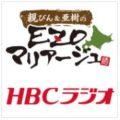 H B C ラジオ 親びん&亜樹の E Z Oマリアージュ