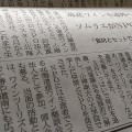 朝日新聞(道内)に掲載いただきました!