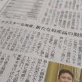 毎日新聞に掲載いただきました!