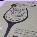 7月25日(水)、26日(木)「そらのガーデン 道産ワインパーティー」