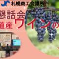 11/24 北海道・ワインセンター短縮営業 (平成28年度 札幌商工会議所 支店懇話会『北海道産ワインの夕べ』にてゲスト講師を務めます)