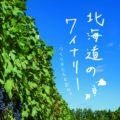 『北海道のワイナリー つくり手を訪ねて』北海道新聞社より好評発売中!