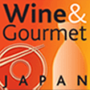 ワイン&グルメジャパン2021(4月21日~23日 東京ビッグサイト)