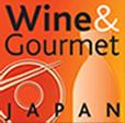 (開催中止となりました)ワイン&グルメジャパン2020に道産ワイン懇談会が出展