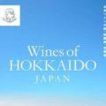 (業界対象)11月に道内4か所で開催 北海道産ワインセミナーのお知らせ